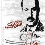 abuali-poster2