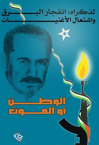 Military parade in Rafah refugee camp honors Comrade Leader Abu Ali Mustafa