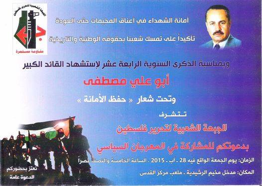 28 August, Beddawi and Rashidiyeh camps, Lebanon: Honoring Abu Ali Mustafa