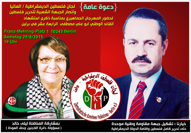 29 August, Berlin: Memorial Event for Abu Ali Mustafa, with Leila Khaled