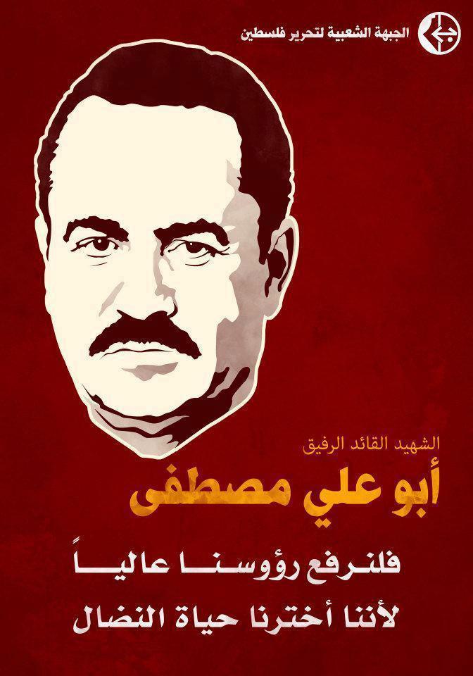 In Memoriam: Abu Ali Mustafa (1938-2001) by Haithem el-Zabri