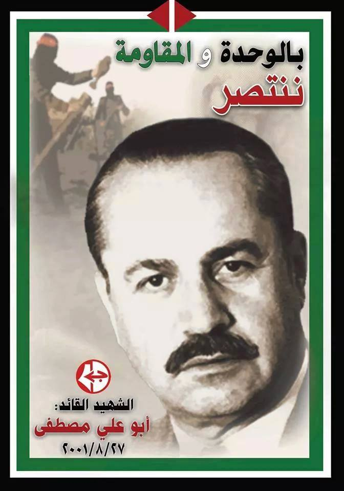The 13th anniversary of the martyrdom of Abu Ali Mustafa is a day of rage and confrontation of the occupation