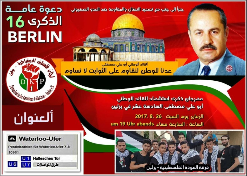 Berlin, 26 August 2017: Commemoration of the 16th anniversary of the assassination of Abu Ali Mustafa