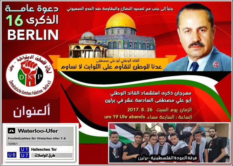 Berlin, 26 August 2017: Commemoration of the 16th anniversary of the assassination of Abu Ali Mustafa