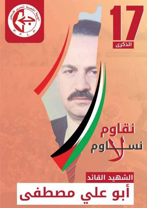 PFLP prisoners remember Abu Ali Mustafa in statement on struggle against Zionism and imperialism