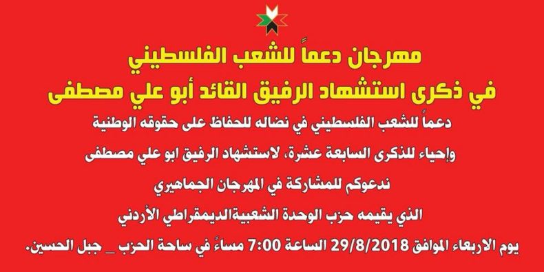 Wihda Party: Abu Ali Mustafa commemoration event in Amman will go forward despite ban